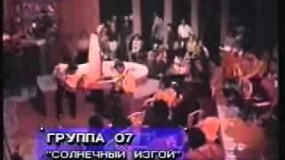 Группа 07 и Наталья Платицына Полет в бесконечности