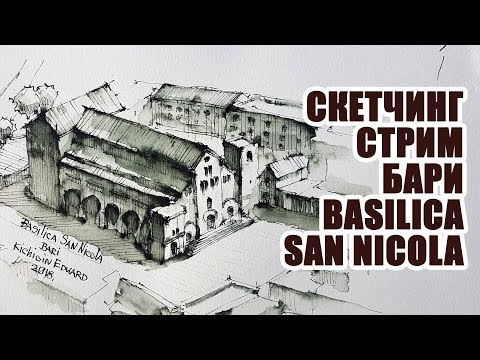 Архитектурный  Скетчинг, Стрим Из Италии, Рисую Бари, Basilica di San Nicola