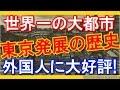 【海外の反応】日本の東京発展の歴史が外国人に大好評!「江戸が世界一の大都市だったとは」