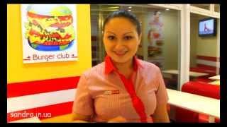 Burger Club. Скоро открытие ресторана. Судак(29 ноября в городе Судак начинает свою работу ресторан быстрого питания