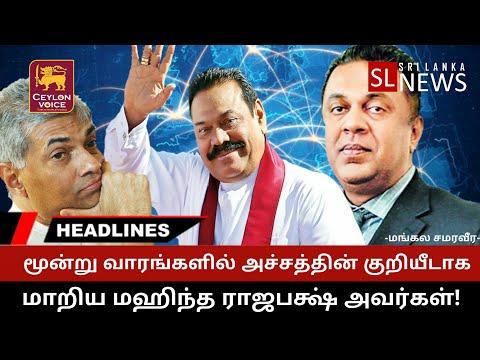 அச்சத்தின் குறியீடாக மாறிய பிரதமர் மஹிந்த|Srilanka News|Srilanka|Ceylon News,Ceylon voice