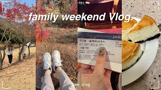 eng)Vlog. 다섯 가족이 함께 보내는 주말 | 혼…