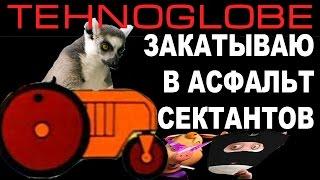 Закатываю в асфальт шинагонов ))