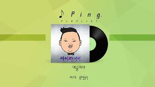 싸이 인기곡 노래모음 / BEST 22곡