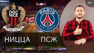 27 Ницца ПСЖ прогноз на матч Франция Лига 1