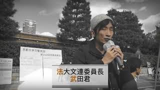 12/12京大集会ダイジェスト