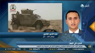 مراسل الغد: الجيش اليمني يصل إلى مشارف مدينة الحديدة