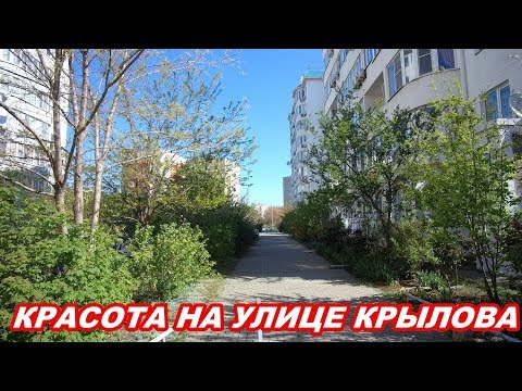 АНАПА 21.04.2020  КРАСОТА НА УЛИЦЕ КРЫЛОВА