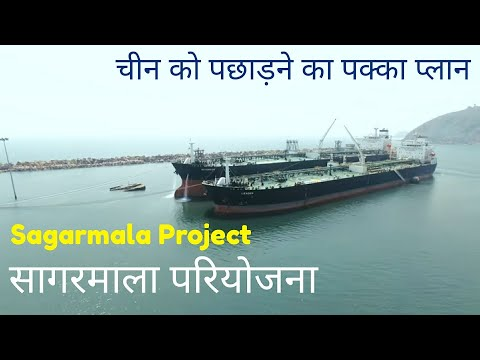Sagarmala Project
