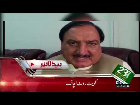 News Headlines | 2:00 PM | 21 March 2018 | 24 News HD