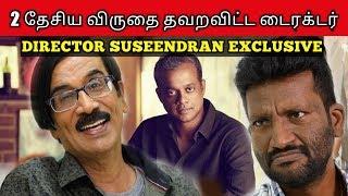 2 தேசிய விருதை தவறவிட்ட டைரக்டர் | Director Suseenthiran Exclusive Interview | Manobala