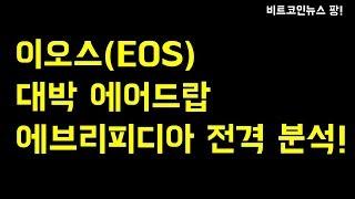 32회 이오스(EOS) 대박 에어드랍 에브리피디아 전격분석!