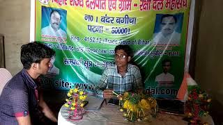 ग्राम रक्षा दल बिहार (Gram Raksha Dal Bihar)