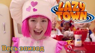 Лентяево Лучшие хиты LazyTown лентяево на русском детские программы целиком