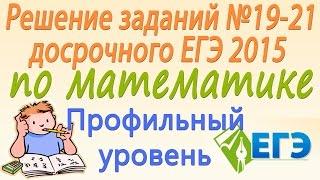 Решение заданий №19-21 досрочного ЕГЭ 2015 по математике (профильный уровень)