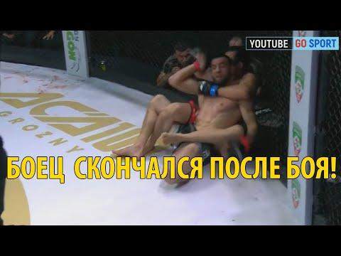 СМЕРТЕЛЬНЫЙ БОЙ! СМЕРТЬ НА ОКТАГОНЕ! Боец из Узбекистана скончался после боя. Полный бой