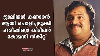 Hareesh's stunning comedy skit on Jalian Kanaran | KaumudyTV