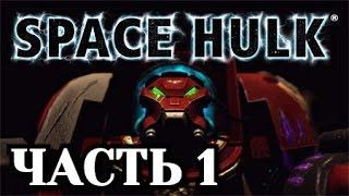 Прохождение Space Hulk Ascension. Часть 1