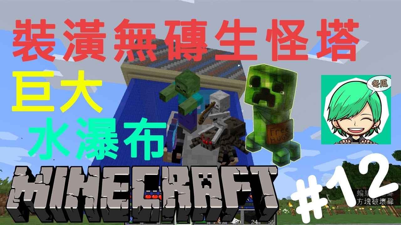『Minecraft』冬瓜__原味生存 #12 1.11.2版 巨大瀑布之無磚生怪塔!!! 『當個創世神』 - YouTube