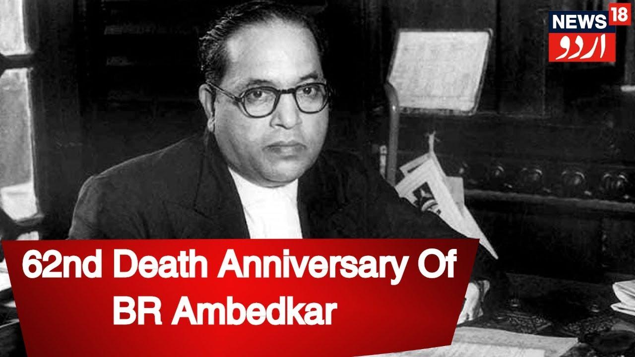 Mahaparinirvan Diwas: 62nd Death Anniversary Of Dr Bababsaheb Ambedkar