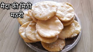 sweet mathri || how to make maida sweet mathri || maida sweet mathri
