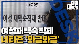 '재택숙직제' 논란..인터넷 '와…