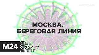 """""""Познавательный фильм"""": """"Москва. Береговая линия"""" - Москва 24"""