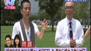 2012 7 21 生田くん、ハイ!:小栗旬×石原さとみ.