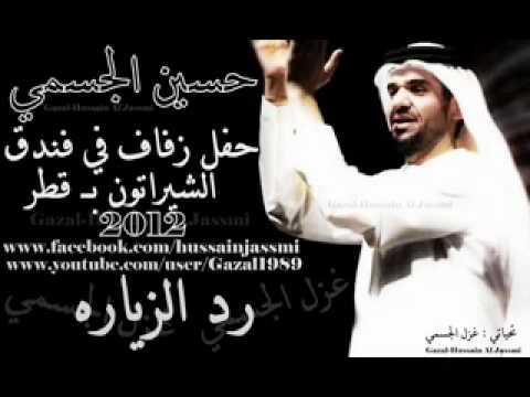 حسين الجسمي   حفل خاص 2012 بالشيراتون بــ قطر Hussain el jassmi