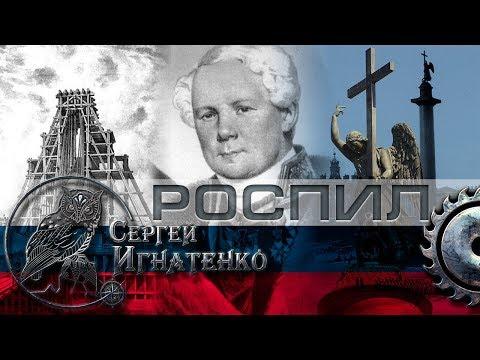 РОспил Александровской колонны