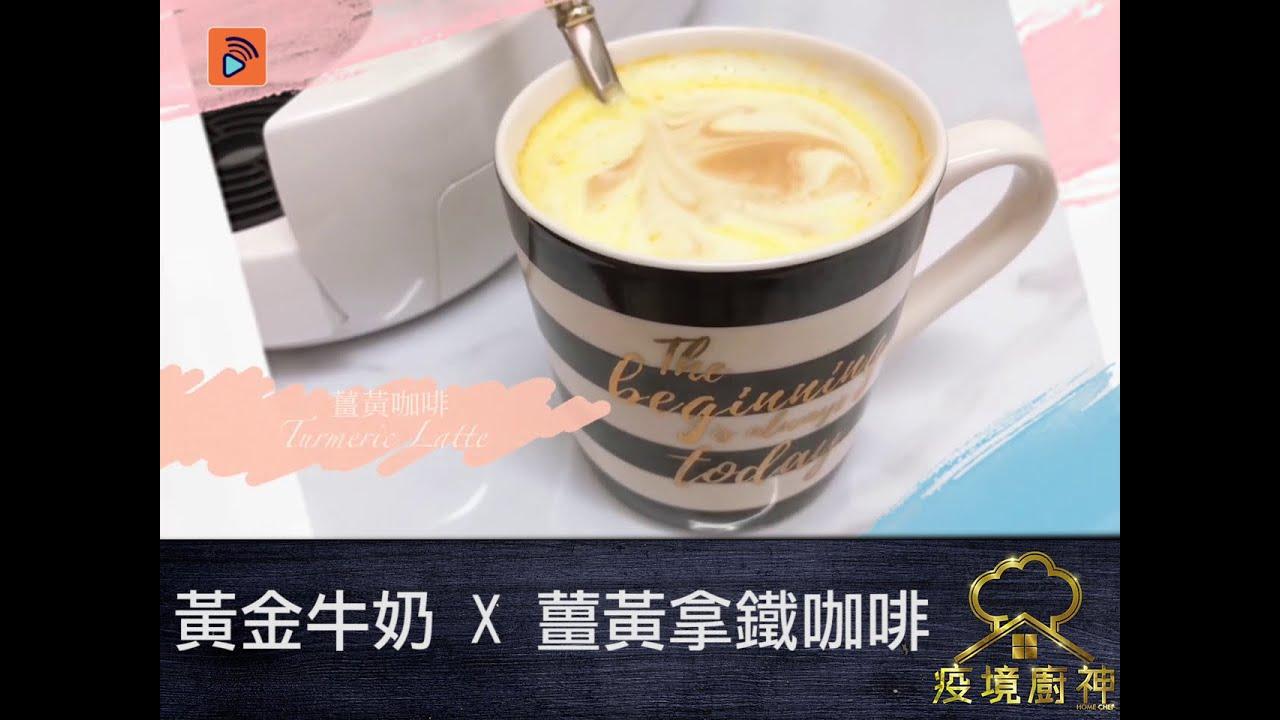 疫境廚神 | 黃金牛奶  | 薑黃拿鐵咖啡 | 薑黃Latte | 特飲調配