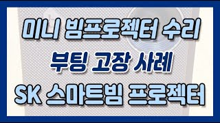 [SK미니빔프로젝터수리] : 스마트빔 부팅 고장 증상 …