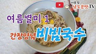 비빔국수양념장, 비빔국…