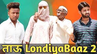 Tau LondiyaBaaz || Guru Randwa || Desi panchayat || Entertainment Morna New Video