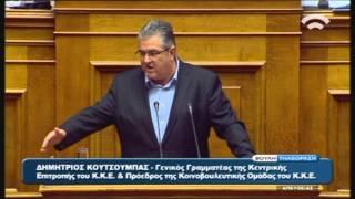 Δ. Κουτσούμπας (Πρόεδρος ΚΚΕ) για τις επείγουσες ρυθμίσεις εφαρμογής των δημοσ/ών στόχων (19/11/15)