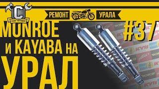 DAMPERS URAL/poltavalik natalka - Nihoyat ishlaydi!!! | Ta'mirlash Ural mototsikl #37