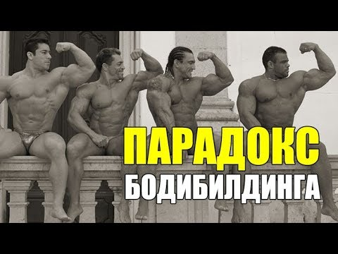 Главный ПАРАДОКС БОДИБИЛДИНГА.  (То, Что Ограничивает Рост Мышц)