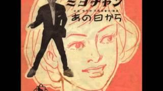 平尾昌晃 - ミヨちゃん