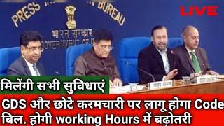 GDS और छोटे करमचारी पर लागू होगा code bill... Working Hours बढ़ेगा और सैलरी भी.. मिलेगी सभी सुविधाएं