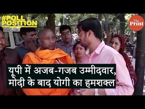 यूपी में अजब-गजब उम्मीदवार, मोदी के बाद योगी का हमशक्ल