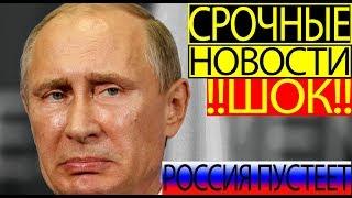 россия без россиян!Сможет ли Россия справиться с потерей населения