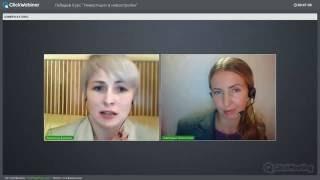 видео Мой отзыв о курсе Евгения Лебедева