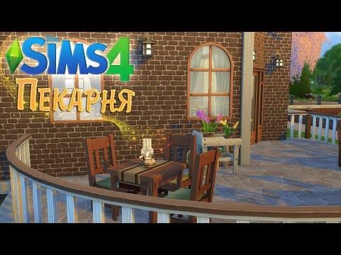 The Sims 4: Строительство #1 - Пекарня