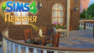The Sims 4: Строительство #1 - Пекарня(Моя страница: https://vk.com/sweetnastasii ✖ Группа: https://vk.com/sweettgame ✖ Instagram: https://www.instagram.com/sweetnastasii ✖ Ask.fm: ..., 2015-04-11T07:34:56.000Z)