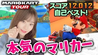 【自己ベスト】宮脇、本気のマリカー【マリオカートツアー】