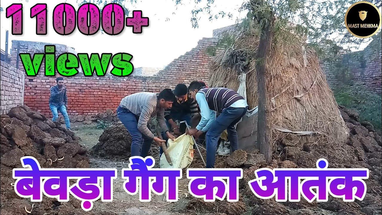 बेवड़ा गैंग का आतंक   Desi Chor   New Haryanvi Rajasthani Comedy   Rangila Chabila    Mast Mehkma   