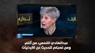 عبدالهادي للنمس: من أنتم ومن نصبكم للحديث عن الأردنيات