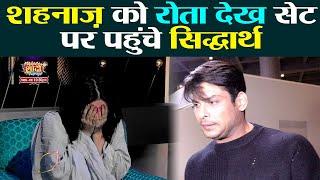Download song Mujhse Shaadi Karoge: Shehnaz Gill को रोता देख सेट पर संभालने पहुंचे Siddharth Shukla !| FilmiBeat