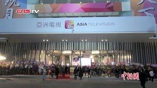 香港亚洲电视起死回生 推出数码媒体APP服务