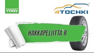 Зимняя нешипованная шина Nokian Hakkapeliitta R - 4 точки. Шины и диски 4точки - Wheels & Tyres(Зимняя нешипованная шина Нокиан Хаккапелита R. Шины и диски 4точки - Wheels & Tyres 4tochki Зимняя нешипованная шина..., 2015-08-21T12:14:26.000Z)